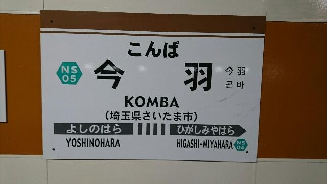 f:id:kiha-gojusan-hyakusan:20190506212428j:image