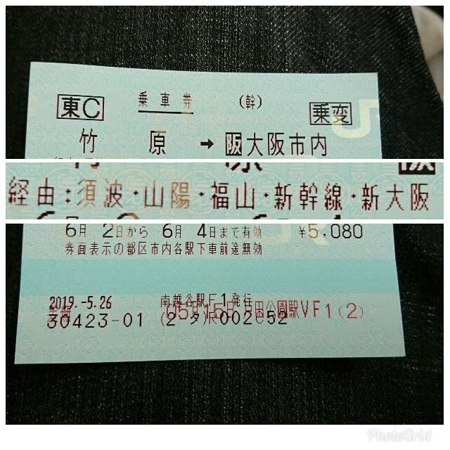 f:id:kiha-gojusan-hyakusan:20190605211050j:image