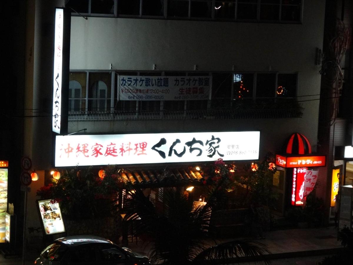 f:id:kiha-gojusan-hyakusan:20190612223008j:plain