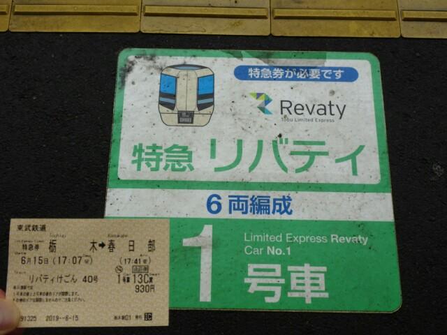 f:id:kiha-gojusan-hyakusan:20190618023755j:image