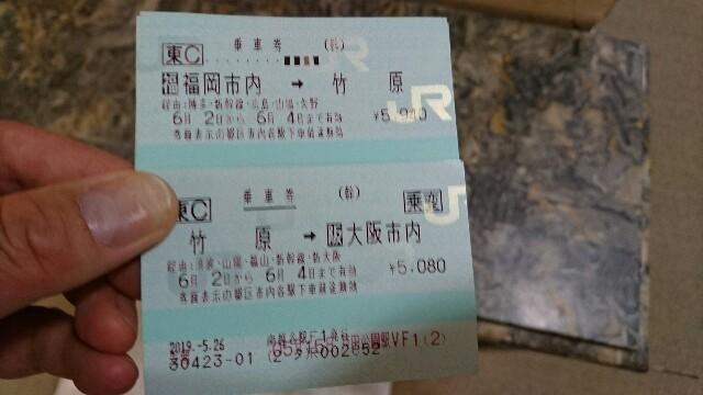 f:id:kiha-gojusan-hyakusan:20190630031427j:image
