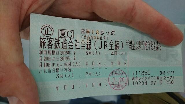 f:id:kiha-gojusan-hyakusan:20190721023242j:image