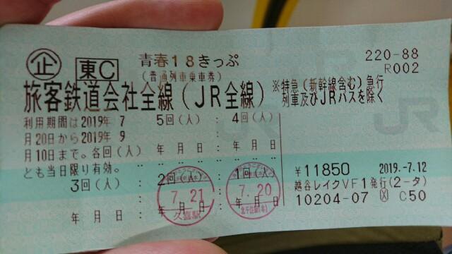 f:id:kiha-gojusan-hyakusan:20190722225612j:image