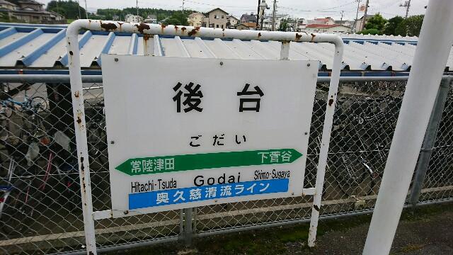 f:id:kiha-gojusan-hyakusan:20190722231851j:image