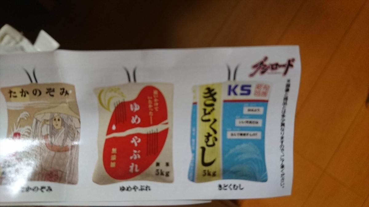 f:id:kiha-gojusan-hyakusan:20190806010851j:plain