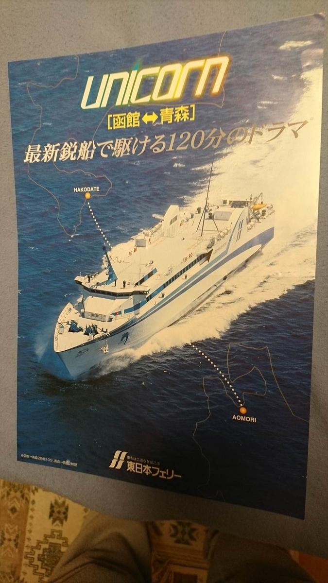 f:id:kiha-gojusan-hyakusan:20190817044232j:plain