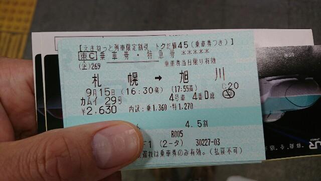 f:id:kiha-gojusan-hyakusan:20190818233624j:image