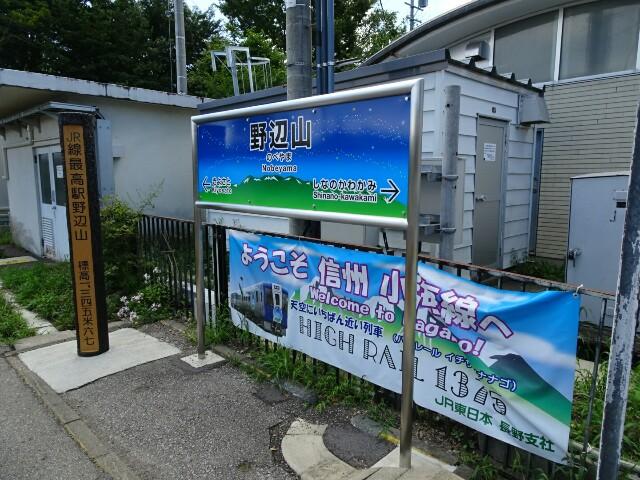 f:id:kiha-gojusan-hyakusan:20190827102027j:image