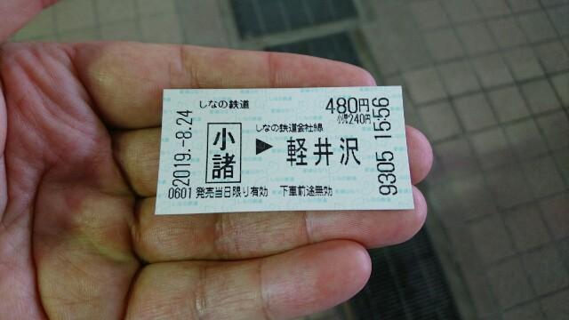 f:id:kiha-gojusan-hyakusan:20190828125726j:image