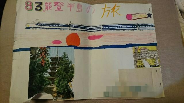 f:id:kiha-gojusan-hyakusan:20190901063518j:image