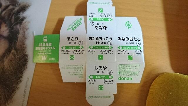 f:id:kiha-gojusan-hyakusan:20190917234701j:image