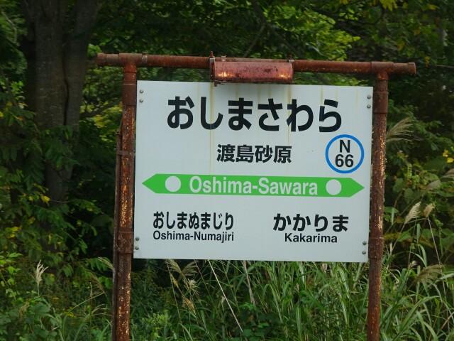 f:id:kiha-gojusan-hyakusan:20190923024217j:image