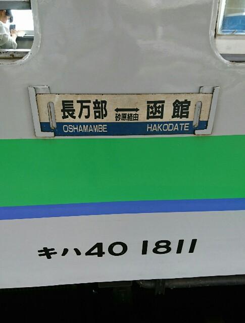 f:id:kiha-gojusan-hyakusan:20190923030009j:image