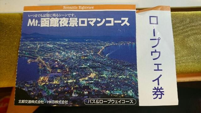 f:id:kiha-gojusan-hyakusan:20190923031038j:image