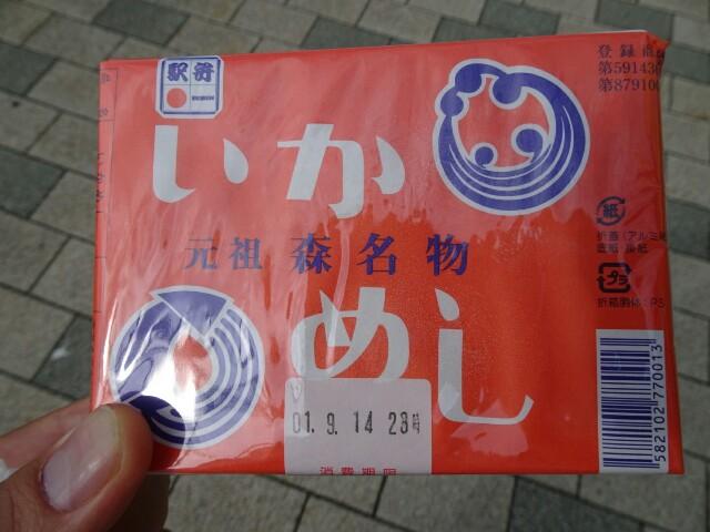 f:id:kiha-gojusan-hyakusan:20190923213509j:image