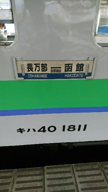 f:id:kiha-gojusan-hyakusan:20191006004106j:image