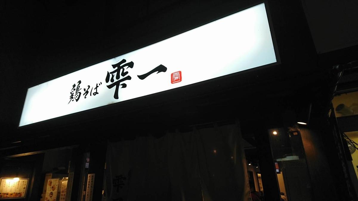 f:id:kiha-gojusan-hyakusan:20191007010558j:plain