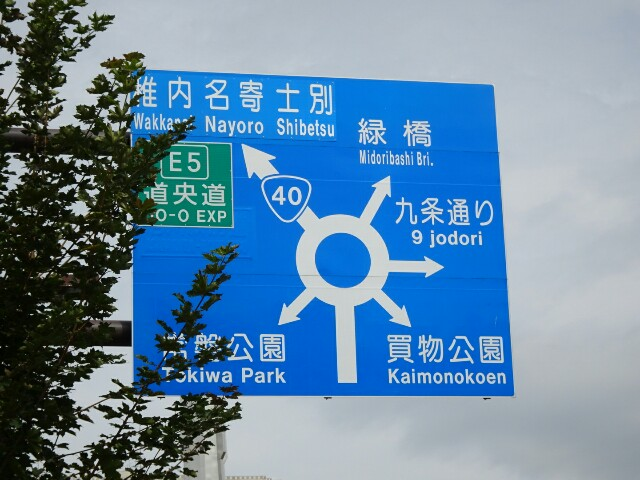 f:id:kiha-gojusan-hyakusan:20191013022217j:image