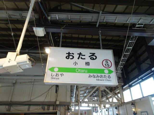 f:id:kiha-gojusan-hyakusan:20191013071655j:image