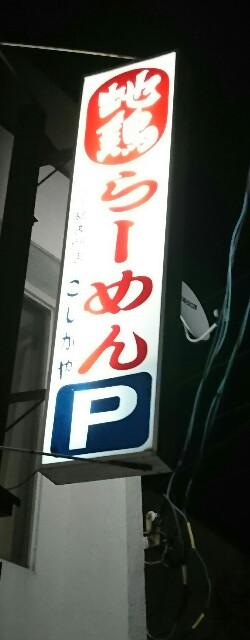 f:id:kiha-gojusan-hyakusan:20191221014942j:image