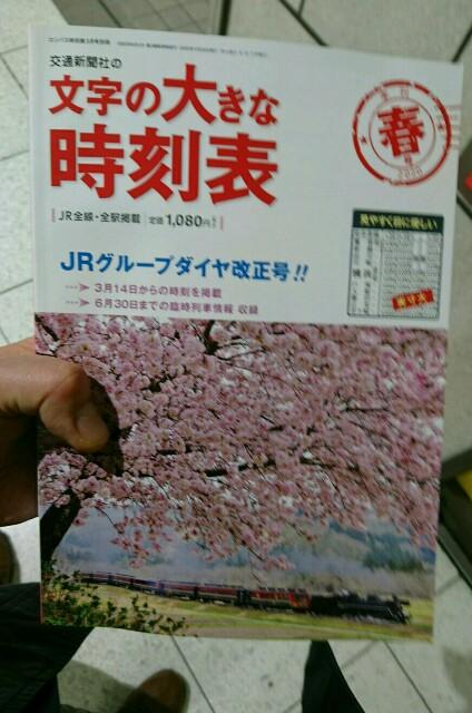 f:id:kiha-gojusan-hyakusan:20200226211912j:image