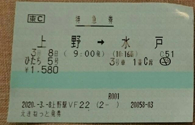 f:id:kiha-gojusan-hyakusan:20200309220310j:image