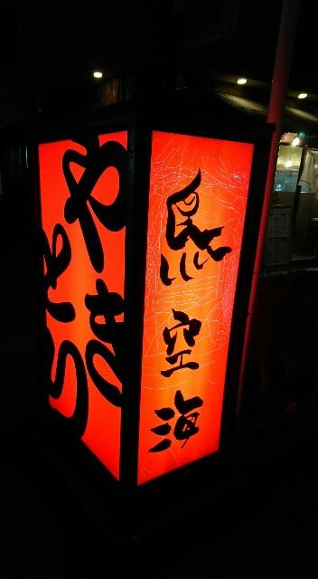 f:id:kiha-gojusan-hyakusan:20200322232038j:image