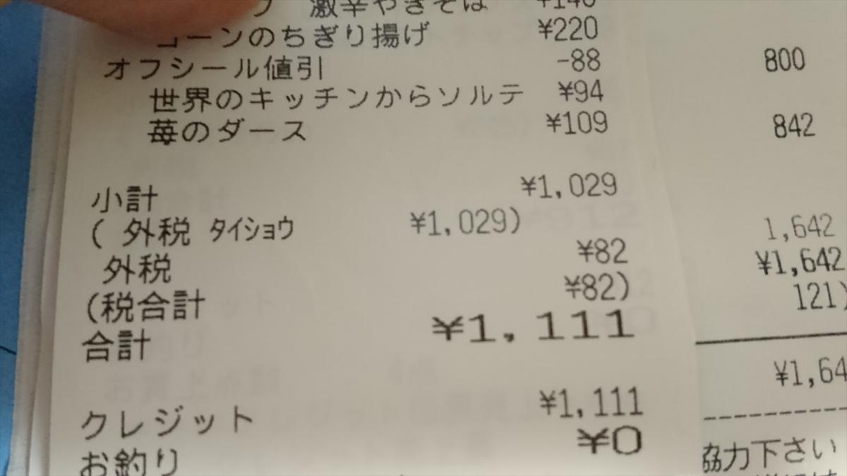 f:id:kiha-gojusan-hyakusan:20200418201145j:plain