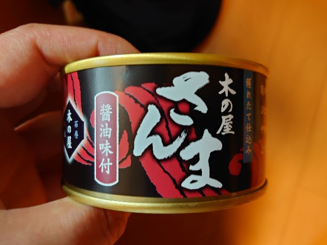 f:id:kiha-gojusan-hyakusan:20200705144731j:image