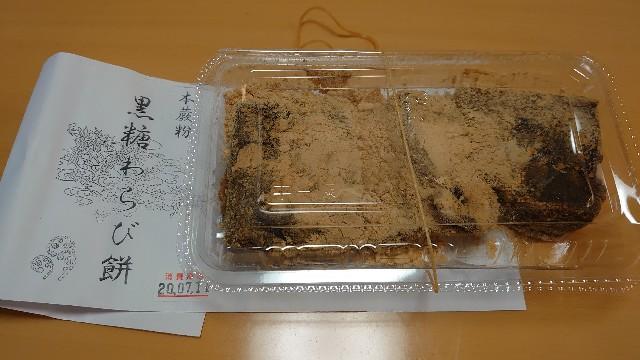 f:id:kiha-gojusan-hyakusan:20200711224749j:image