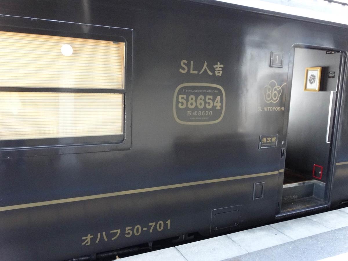 f:id:kiha-gojusan-hyakusan:20200723021334j:plain