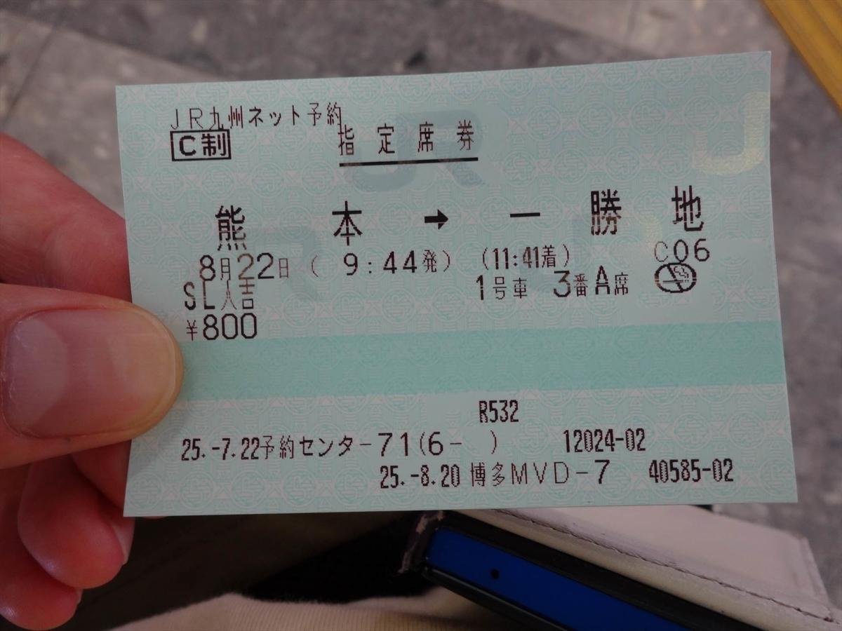 f:id:kiha-gojusan-hyakusan:20200723022415j:plain