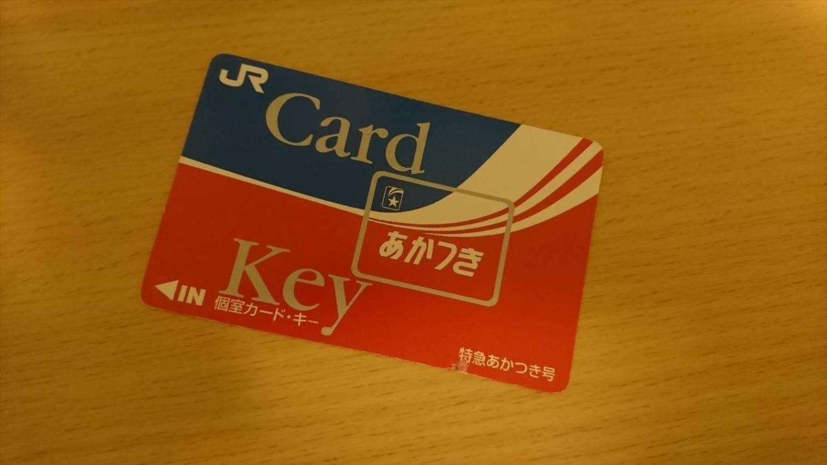 f:id:kiha-gojusan-hyakusan:20200815211223j:plain