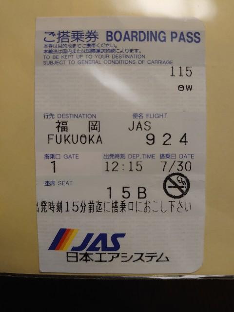 f:id:kiha-gojusan-hyakusan:20200909225420j:image