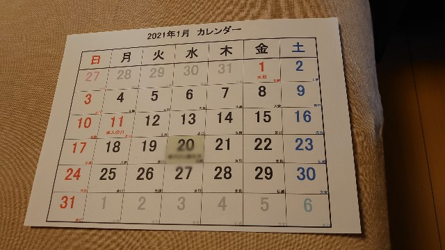 f:id:kiha-gojusan-hyakusan:20201213040956j:image