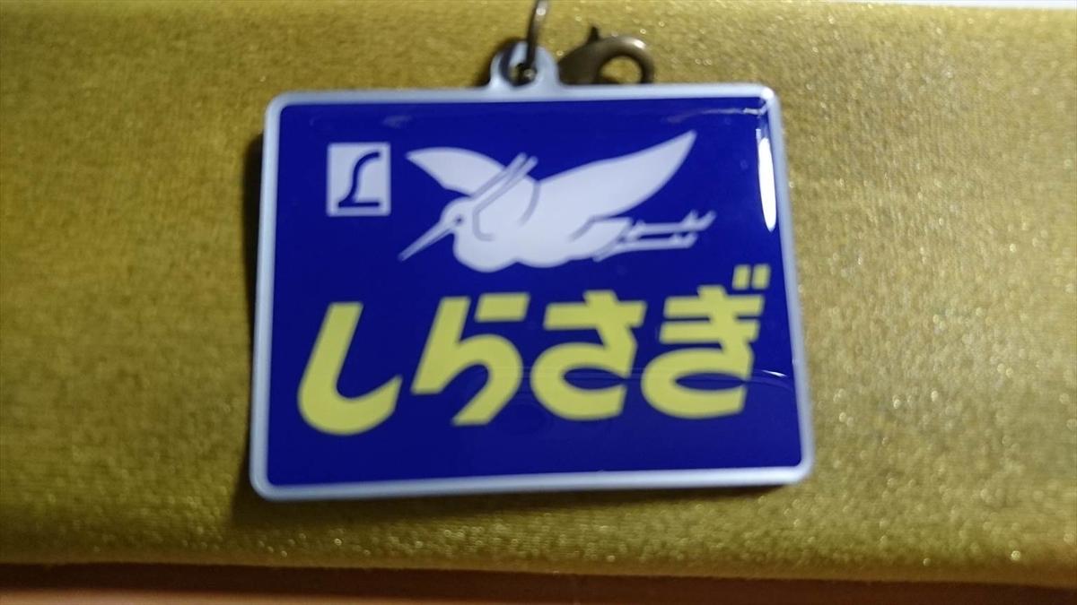 f:id:kiha-gojusan-hyakusan:20210101211658j:plain