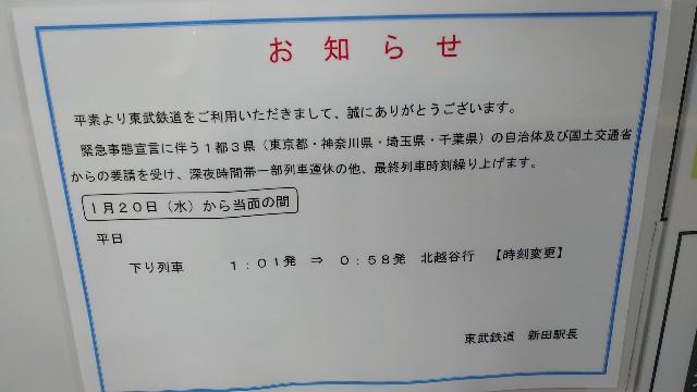 f:id:kiha-gojusan-hyakusan:20210121221901j:image