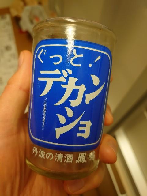 f:id:kiha-gojusan-hyakusan:20210203214354j:image