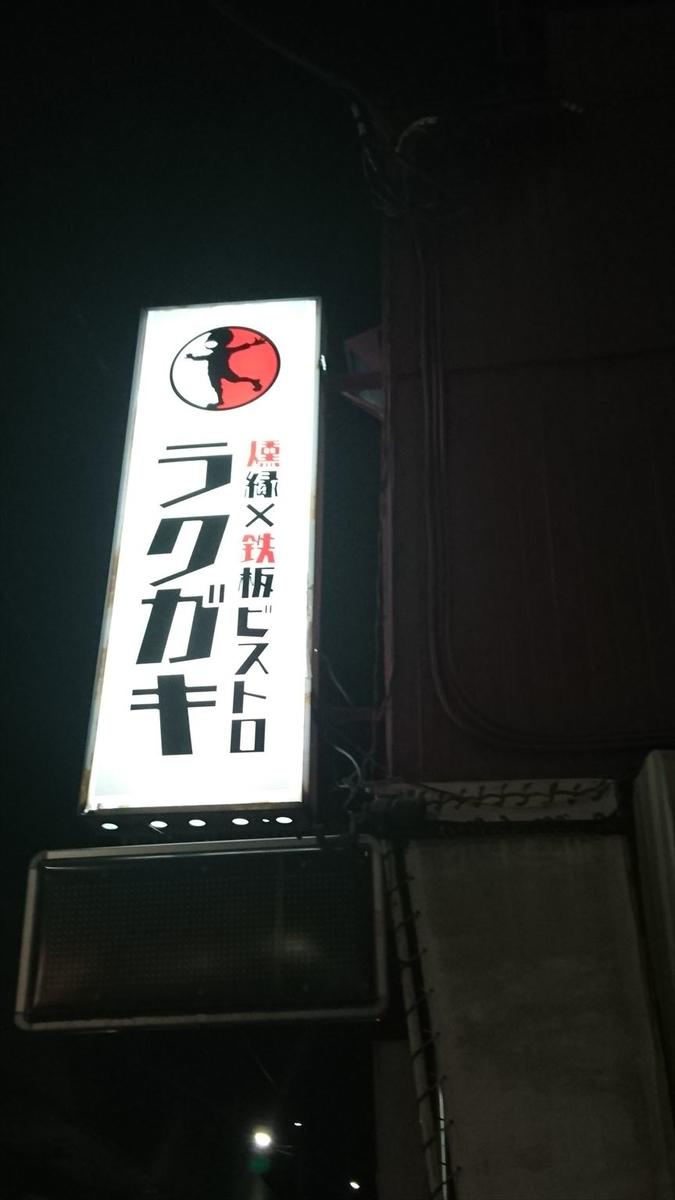 f:id:kiha-gojusan-hyakusan:20210223222850j:plain