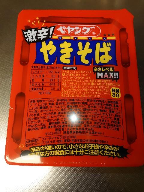 f:id:kiha-gojusan-hyakusan:20210228034211j:image