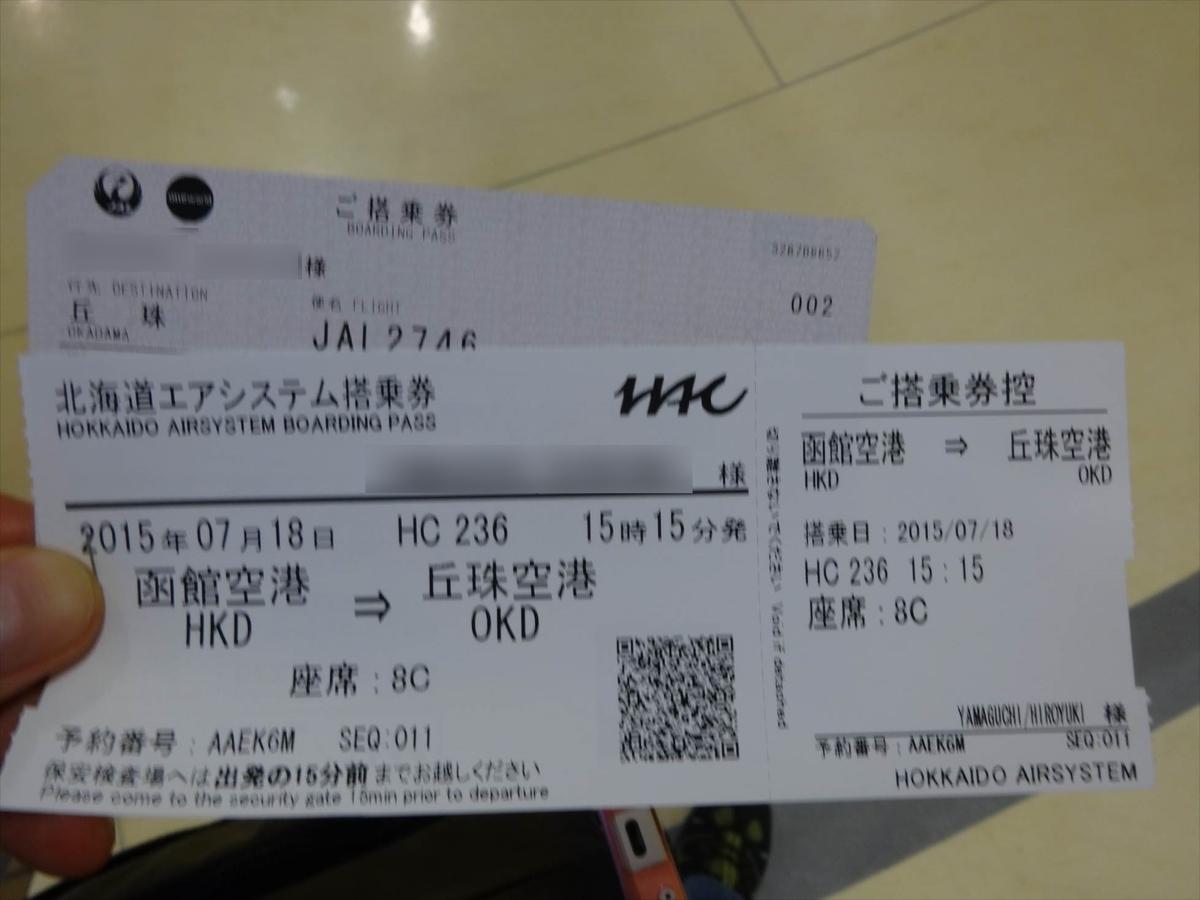 f:id:kiha-gojusan-hyakusan:20210328035741j:plain
