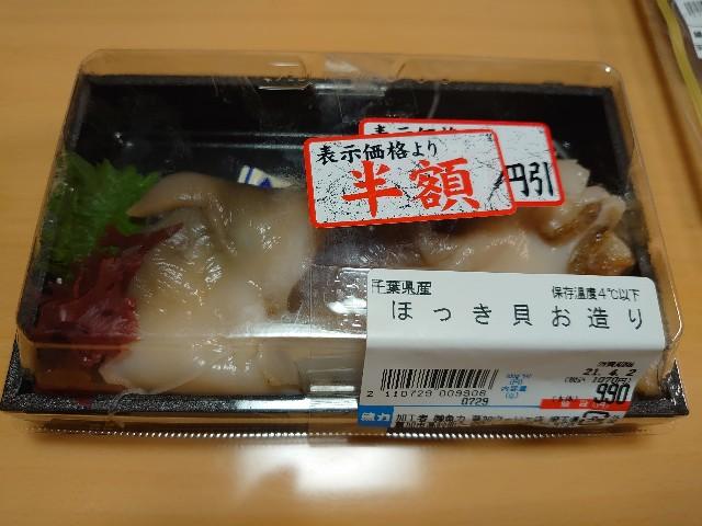 f:id:kiha-gojusan-hyakusan:20210402215428j:image