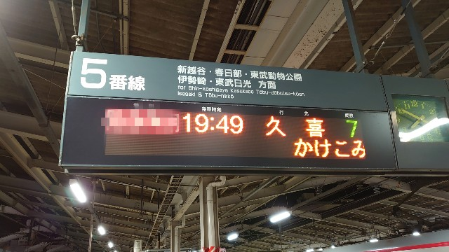 f:id:kiha-gojusan-hyakusan:20210423012743j:image