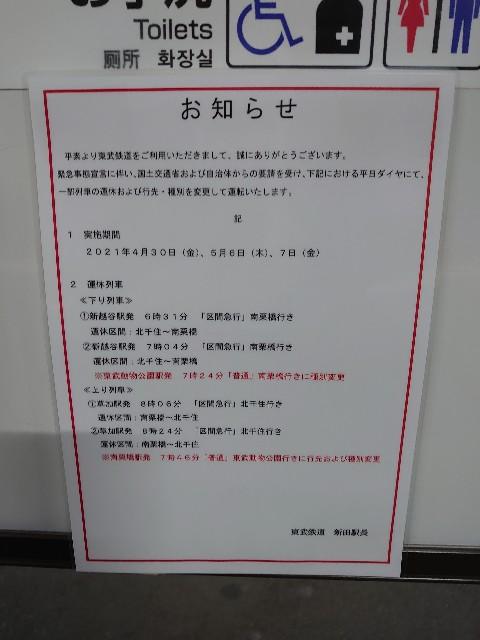 f:id:kiha-gojusan-hyakusan:20210501083004j:image