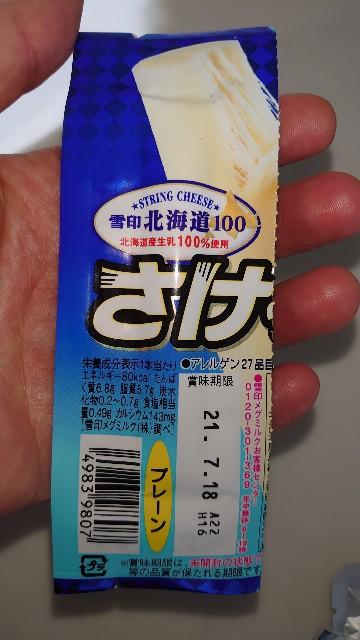 f:id:kiha-gojusan-hyakusan:20210514083235j:image