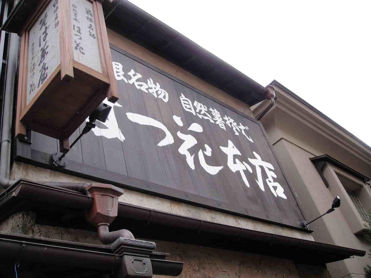 f:id:kiha-gojusan-hyakusan:20210605212825j:plain