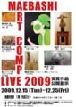 第13回 前橋アートコンペライブ2009