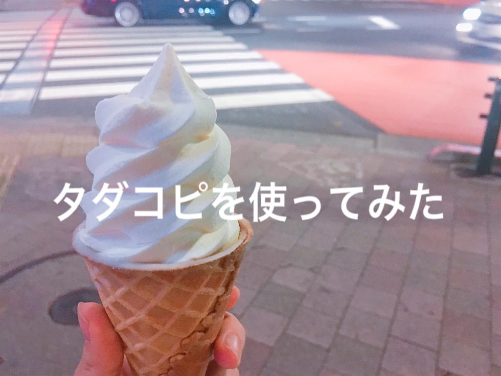f:id:kiharakanako:20161018204818p:image
