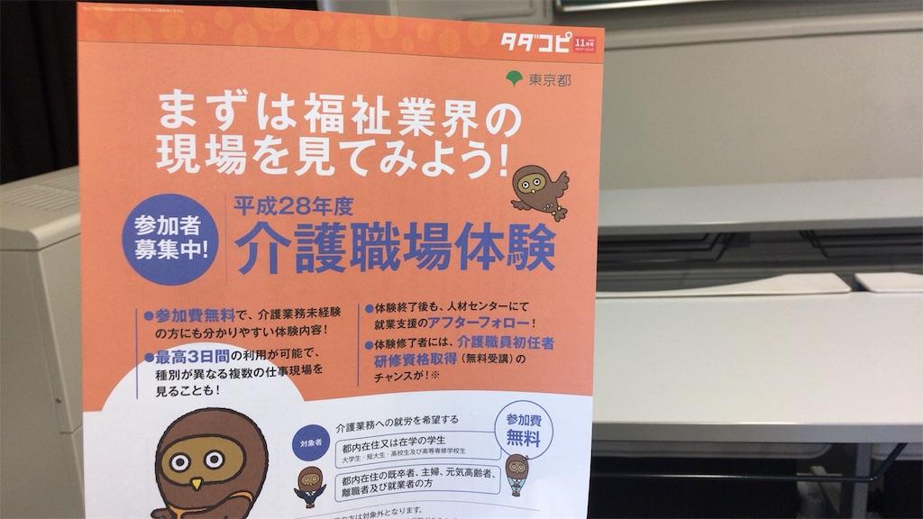 f:id:kiharakanako:20161018210048j:image