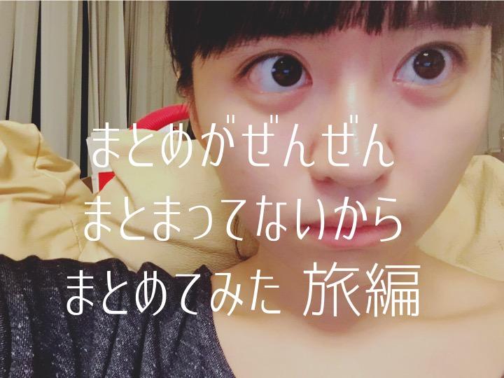 f:id:kiharakanako:20161022205419j:plain